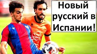 Новый российский игрок в Испании реакция иностранцев