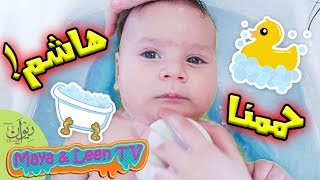 حمّمنا أخونا هاشم وأخد شور مرتب 😂 Baby Shower 😍