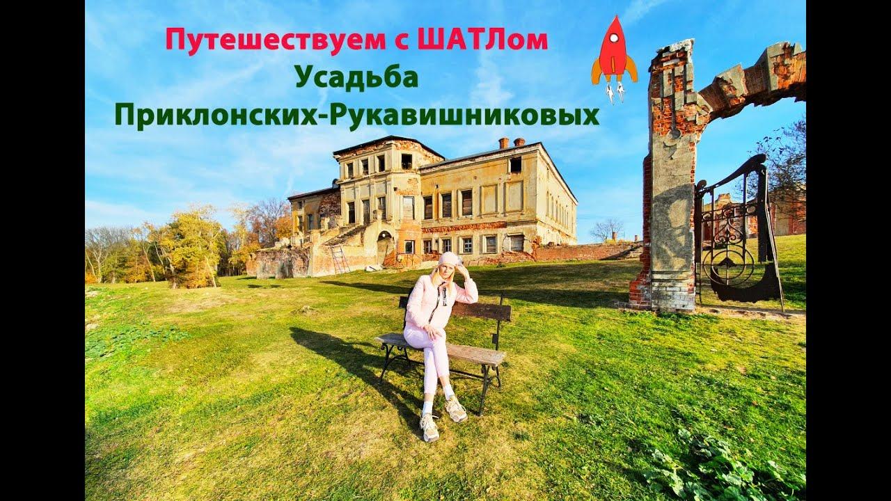 Путешествуем с ШАТЛом Усадьба Приклонских-Рукавишниковых