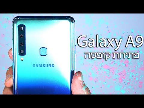 Galaxy A9    פתיחת קופסה וסקירה