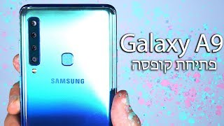 Galaxy A9 |  פתיחת קופסה וסקירה
