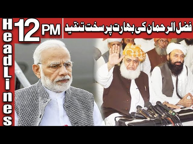 Fazal Ur Rehman Bashing On India | Headlines 12 PM | 10 November 2019 | AbbTakk