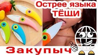 Нож Керамический из Китая РАСПАКОВКА И ТЕСТЫ