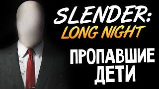 Slender Long Night Пропавшие Дети 1