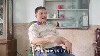 《文化部推動國家文化記憶庫計畫》蕉城紀事-南勝社區