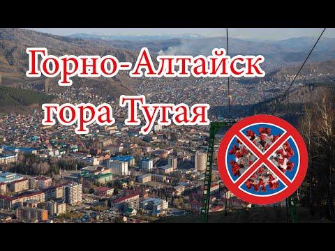 Коронавирус в Горном Алтае. Прогулка по горе Тугая в Горно-Алтайске.