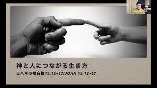 ヨハネ15:12-17 『神と人につながる生き方』