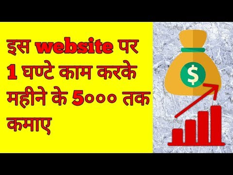 how to earn 6000 thousand monthly in 1-hour work this website 💰