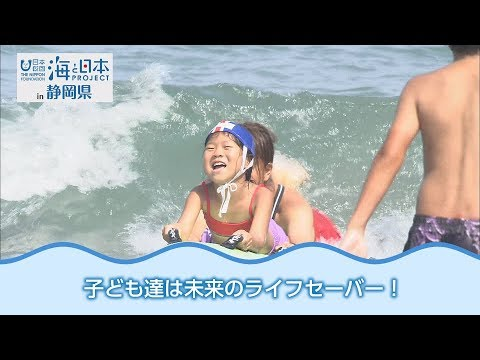 海のそなえ!子ども達にライフセービング教室 日本財団 海と日本PROJECT in 静岡県 2018 #15