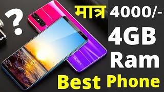 Best Budget Smartphone Under 4000/-  With 4GB Ram