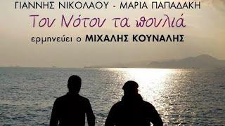 Μιχάλης Κουνάλης - Ψηλορείτης | Michalis Kounalis - Psiloritis (Official Audio)