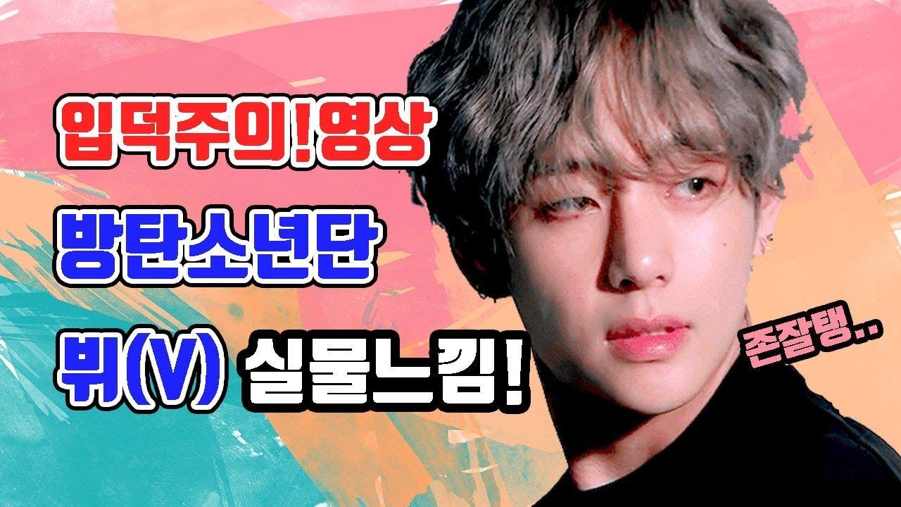 [ENG SUB][BTS]요새 난리난 방탄소년단 뷔 실물은 어떨까?! 입덕영상 모음! BTS V compilation