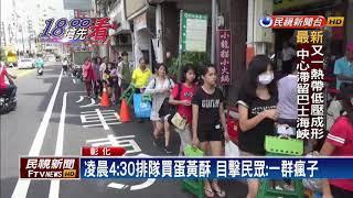 凌晨4:30排蛋黃酥名店 目擊民眾:一群瘋子-民視新聞