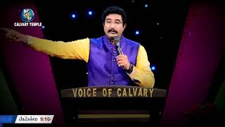 Daily Promise and Prayer by Bro P Satish Kumar from Calvary Temple - 20042018