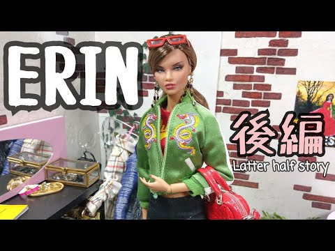 (後編) ERIN (Doll Movie)