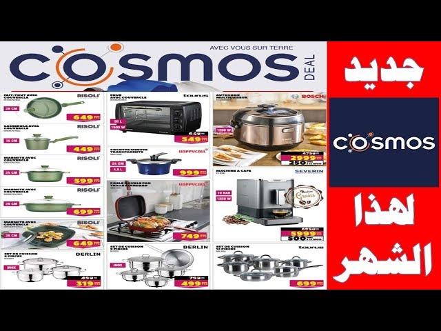 عروض وتخفيضات كوسموس لهذا الشهر مارس 2019 catalogue cosmos maroc