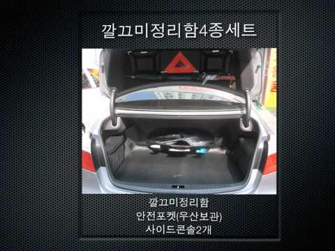 자동차정리함소개(깔끄미)