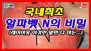 """[지공교실 v.12.0] """"알파벳 N의 비밀(볼링 듀얼…"""