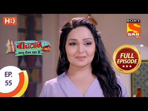Beechwale Bapu Dekh Raha Hai - Ep 55 - Full Episode - 12th December, 2018 thumbnail