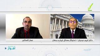 صدا و سیمای هواز - بررسی قرارداد 25 ساله ایران و چین - 07/08/2020