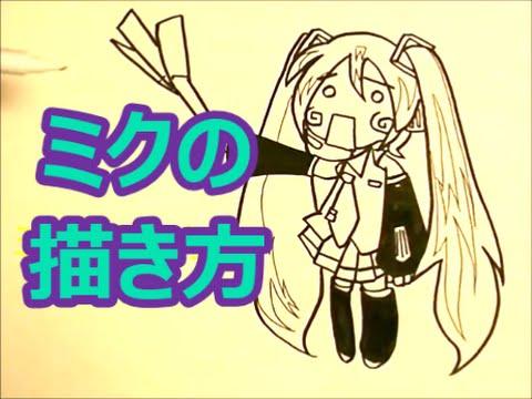 簡単ミクの描き方 Drawing Miku Youtube