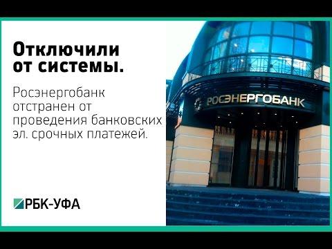 Московский Росэнергобанк отключен от системы расчетов эл. срочных платежей