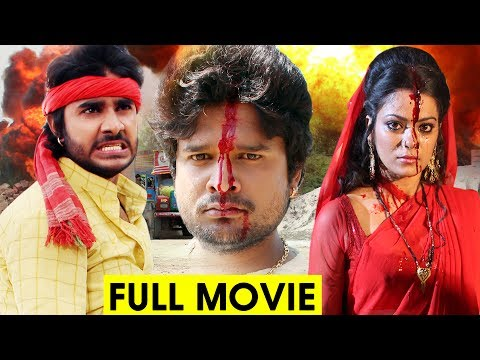 NEW BHOJPURI FULL MOVIE 2017 || Pradeep Pandey Chintu || Ritesh Pandey - Nidhi Jha || Bhojpuri Film