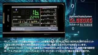SlotDataDisplaySystem SLOBORG ForAndroid(スロボーグ)