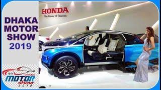 Dhaka Motor Show 2019 | Dhaka Car Show | Motor Show | 14th Dhaka Motor Show | Car | Vehicle