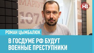 Выборы в Госдуму 2021 - формальность, жители ОРДЛО создают картинку - Роман Цымбалюк, журналист
