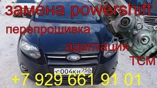 Замена powershift Ford Focus 3 2012 г.в, замена, перепрошивка, адаптация tcm, Раменское, Жуковский