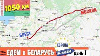 В Европу на Машине | МОСКВА - БРЕСТ 🇧🇾 Дороги в Беларуси. Цены на Бензин
