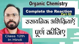 Complete the Reaction अभिक्रिया पूर्ण कीजिये Part 02    Class 12th    Organic Chemistry