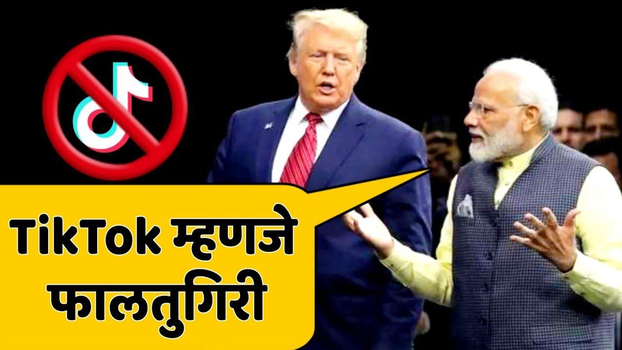 YouTube Vs TikTok Marathi Roast Video | Modi and Trump Funny Marathi Dubbing On | Trump Tatya |