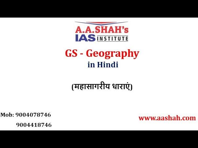 महासागर | Ocean | महासागरीयधाराएं  | Geography in Hindi | World Geography | UPSC/ IAS Exam