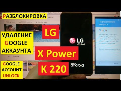 Разблокировка аккаунта google LG X Power FRP Google account LG K220