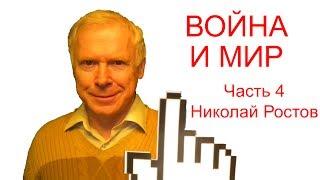 Война и мир - краткое содержание (ч.4, Николай Ростов)