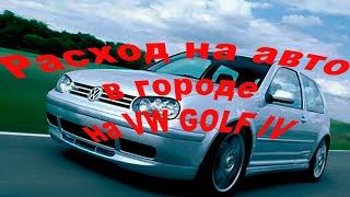Расход на авто в городе. Тест на Volkswagen GOLF(, 2013-05-28T17:01:02.000Z)