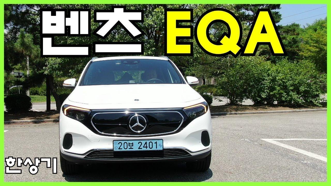 더 뉴 메르세데스-벤츠 EQA 250 시승기, 보조금 지원 시 5,218만원(2021 Mercedes-Benz EQA 250 Test Drive) - 2021.07.28
