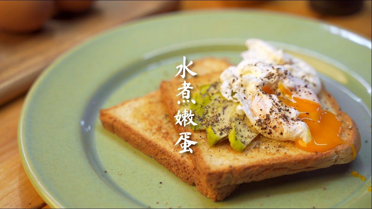 【Yi起煮】水煮嫩蛋 - YouTube