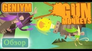 Обзор игры Gun Monkeys
