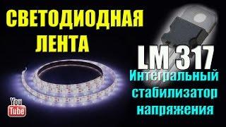 Светодиодная ленты & стабилизатор LM317(Светодиодная ленты и интегральный стабилизатор LM317 0:27 Светодиодная лента: https://goo.gl/2JuPRt 3: 22 Интегральный..., 2016-02-17T18:24:41.000Z)