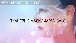 Урок №2. Тканевые маски Japan gals. Мастер-классы Коджи Мацуда.