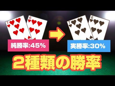 【重要コンセプト】純勝率と実勝率 ポーカー テキサスホールデム