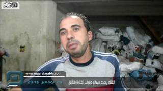 مصر العربية | الغلاء يهدد مصانع دفيات الغلابة بالغلق