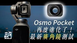 Dji Osmo Pocket 最新廣角鏡測試!結果滿意嗎?【器材老實說】
