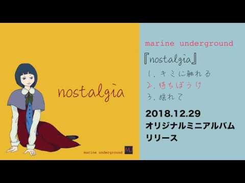 【初音ミク/Hatsune Miku】オリジナル5thミニアルバム『nostalgia』XFD -marine underground-