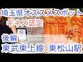 東松山駅『最強のパワースポット!ギネス世界1の〇〇〇!』