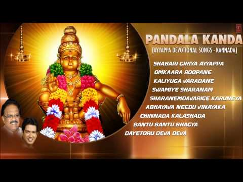 Pandala Kanda Kannada Ayyappa Devotional Songs I Full Audio Songs Juke Box
