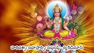 Aditya Hrudayam Stotram with Telugu Lyrics & English lyrics in comments